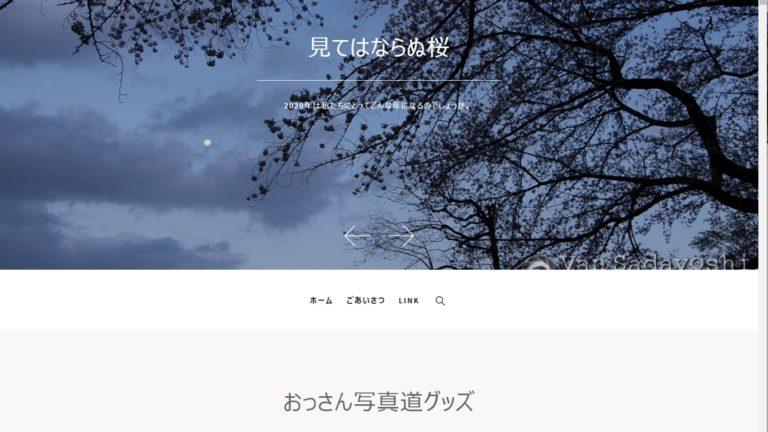 フォトジャーナルブログ作成
