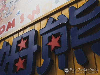 Tainan2019-28